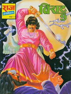 समीक्षा: विराट 9   राज कॉमिक्स   हनीफ अजहर