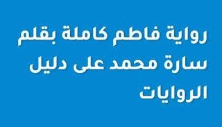 رواية فاطم كاملة بقلم سارة محمد