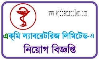 Acme Pharma job circular