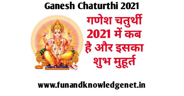 गणेश चतुर्थी 2021 में कब है - Ganesh Chaturthi 2021 Mein Kab Hai
