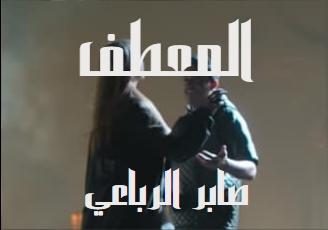 كلمات اغنية المعطف صابر الرباعي