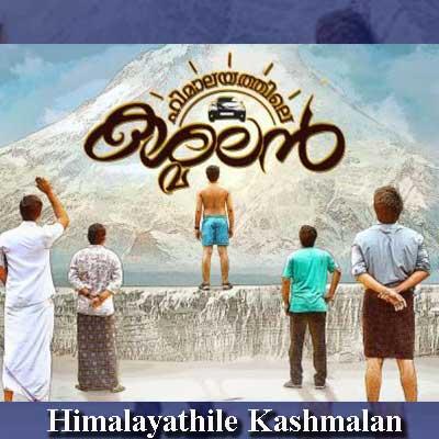 Aalolam Song Lyrics From Himalayathile Kashmalan