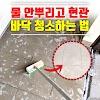 물 안뿌리고 '더러워진 현관바닥' 청소하는 법