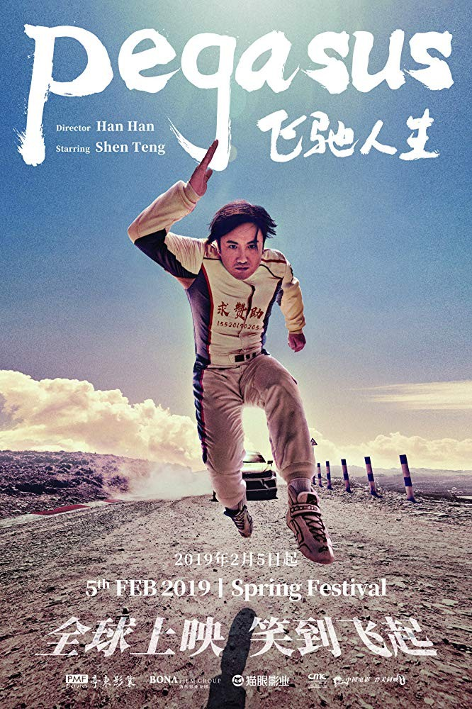 Pegasus (Fei chi ren sheng) (2019) เพกาซัส
