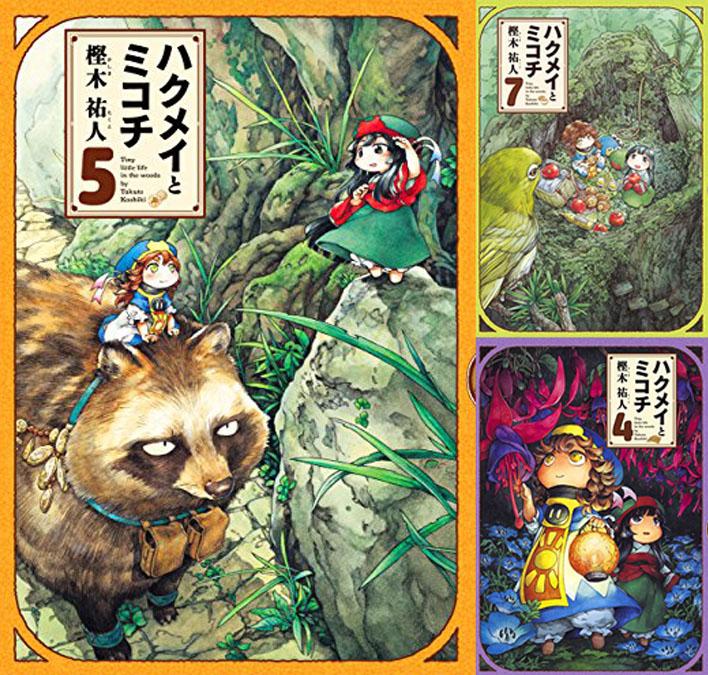 ハクメイとミコチ (全9巻)(HARTA COMIX)