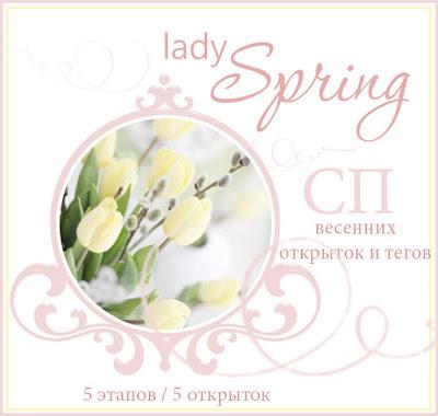 http://alisa-art.blogspot.com/2016/01/lady-spring-1.html