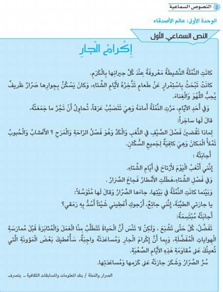 النص-السماعي-إكرام-الجار-مرشدي-في-اللغة-العربية-المستوى-الثالث