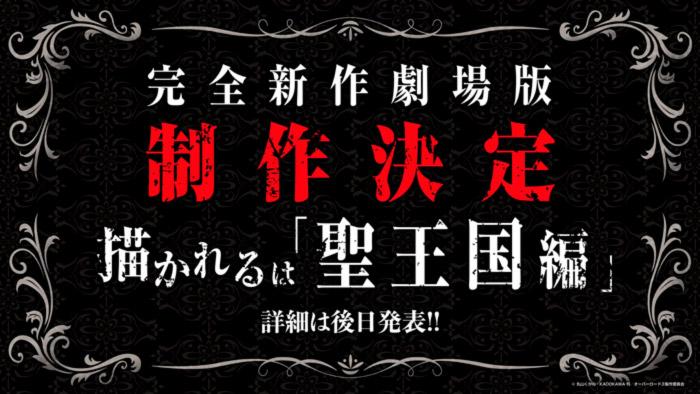 Overlord Holy Kingdom anime film - anuncio
