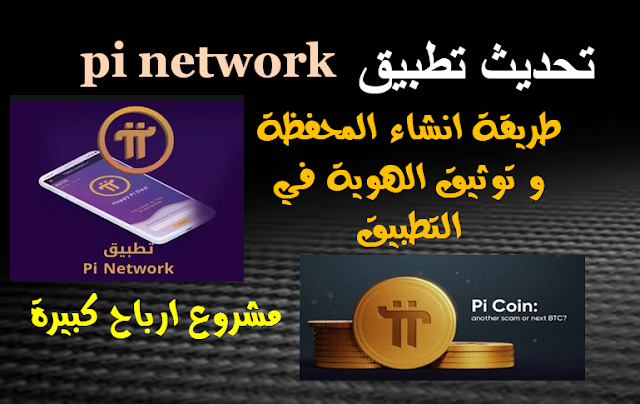 طريقة انشاء محفظة عملة - pi wallet -  pi