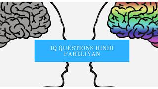 Iq questions hindi paheliyan