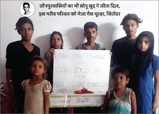 जौनपुरवासियों का भी सोनू सूद ने जीता दिल, इस गरीब परिवार को भेजा गैस चूल्हा, सिलेंडर   #NayaSaberaNetwork