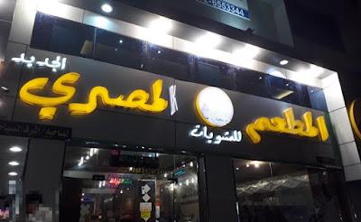 منيو المطعم المصري الجديد للمشويات جدة ورقم الهاتف