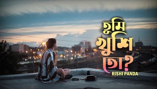 Tumi Khushi To Lyrics by Rishi Panda