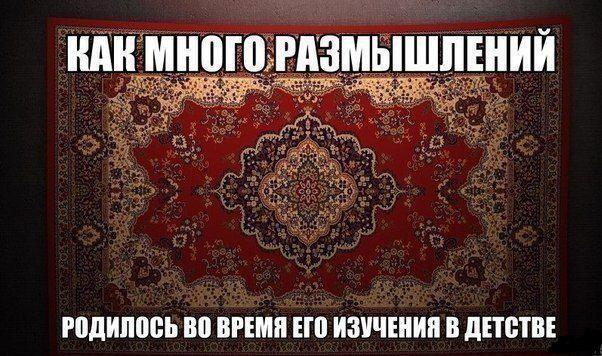 Откуда в советское время была такая любовь к коврам?