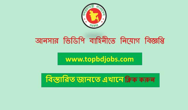 আনসার - ভিডিপি বাহিনীতে নিয়োগ বিজ্ঞপ্তি । Ansar VDP Job Circular 2019