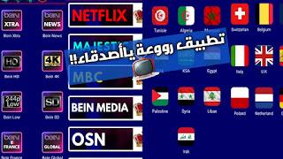 التطبيق الأقوى تحميل تطبيق QTV Connect الجديد بمميزات رهيبة  يحتوي التطبيق على باقات مميزة وضخمة جدا من جميع القارات العالم .