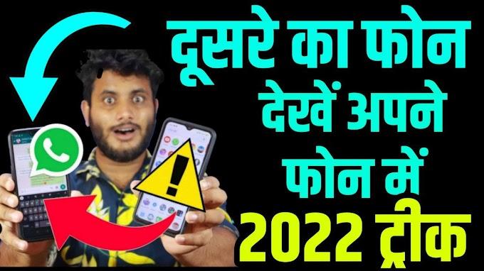 WhatsApp Ke Super Trick Ek Software Bhut Sare Feature 2021 Google Trick