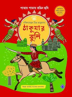 Thakumar Jhuli (ঠাকুমার ঝলি) by Dakshinaranjan Mitra Majumdar