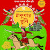 Thakumar Jhuli (ঠাকুমার ঝলি) by Dakshinaranjan Mitra Majumdar । Bengali book
