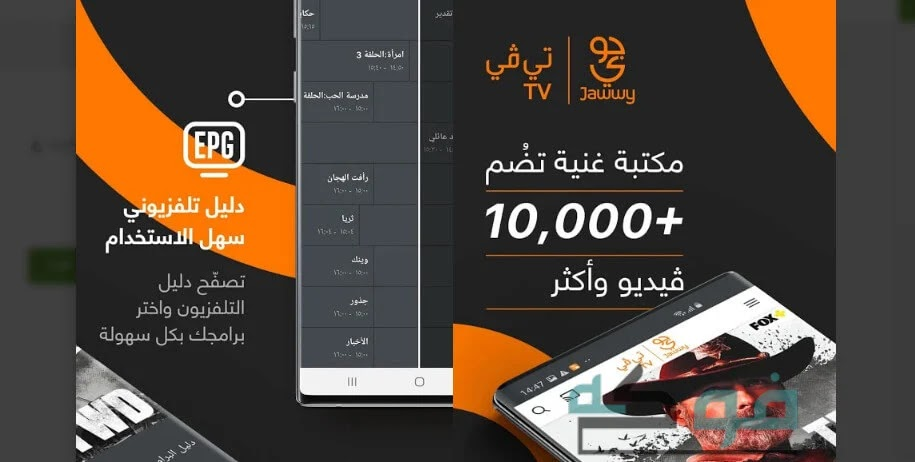 تحميل تطبيق جوي تي في Tv للكمبيوتر وطريقة تسجيل الدخول والمميزات