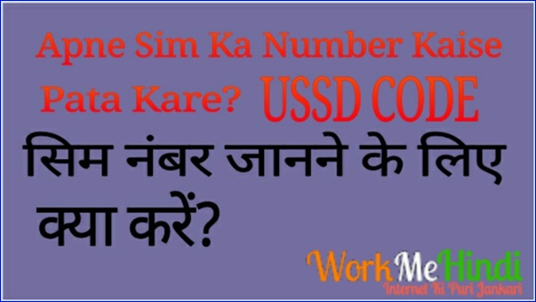 Apne Mobile Sim Ka Number Kaise check Kare [USSD Code] se ?