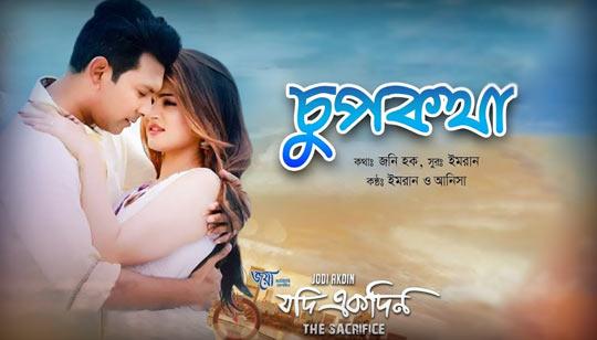 Chup Kotha Lyrics from Jodi Ekdin Movie Song Sung by Imran Mahmudul Featuring: Tahsan And Srabanti