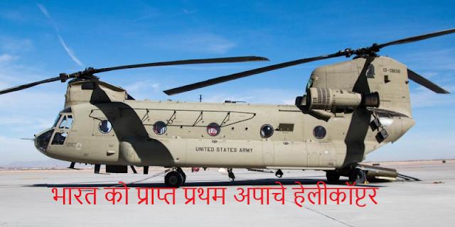 भारत+को+प्राप्त+प्रथम+अपाचे+हेलीकॉप्टर