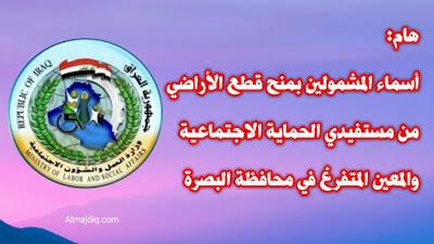 اسماء المشمولين بقطع الاراضي في البصرة 2019