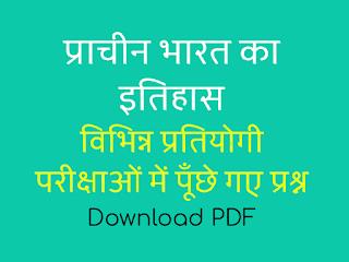 प्राचीन भारत का इतिहास - विभिन्न प्रतियोगी परीक्षाओं में पूँछे गए प्रश्न