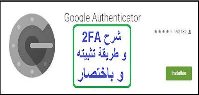 باختصار شرح التحقق بخطوتين two factor authentication  وطريقة الاشتغال 2FA