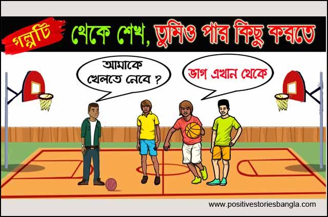 Positive story | নিজেকে কখনো ছোট ভেব না | Motivational story bangla | inspiring stories