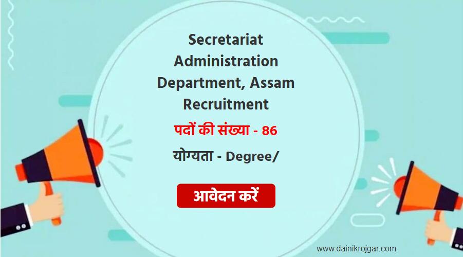 Secretariat Administration Department, Assam (Assam Secretariat)