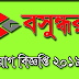 Boshundhara Group new job circular in September 2019