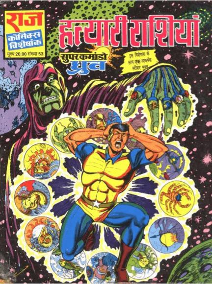 हत्यारी राशियाँ : सुपर कमांडो ध्रुव कॉमिक्स हिंदी पीडीऍफ़ फ्री डाउनलोड | Hatyari Raashiyan : Super Commando Dhruv Comics Hindi PDF Download