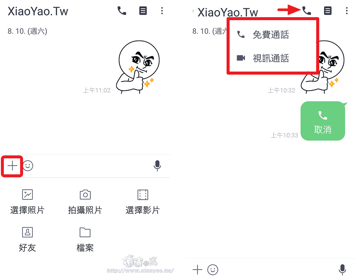 輕量版 LINE Lite 可兩手機登入相同帳號
