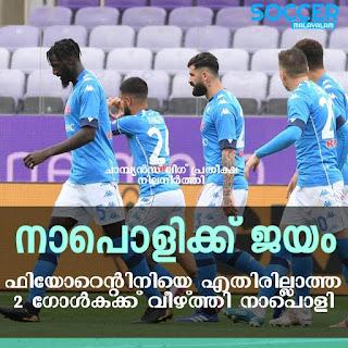 Napoli vs Fiorentina Match Review Malayalam