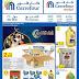 Carrefour Kuwait - Ramadan Kareem Promotions