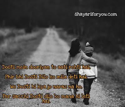 Latest Dosti shayari in Hindi, friendship shayari in hindi, dosti shayari image
