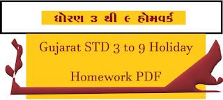Gujarat STD 3 to 9 Holiday Homework PDF