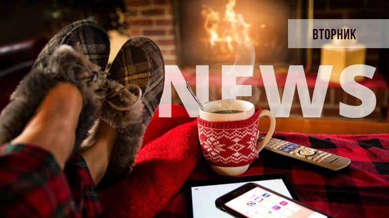 Новости от 17.12.19