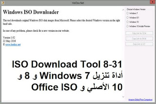 ISO Download Tool 8-31 أداة تنزيل Windows 7 و 8 و 10 الأصلي و Office ISO