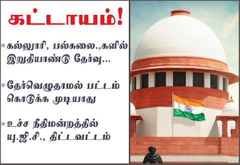 Tamil_News_large_259261720200811012438