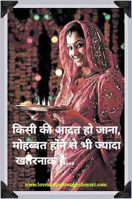very Romantic Shayari for girlfriend