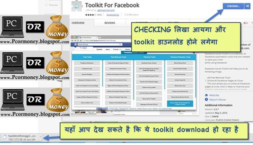 sabhi facebook groups me ek sath post kaise kare in hindi-pcormoney.blogspot.com