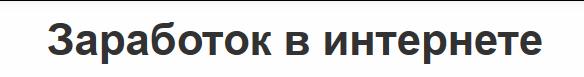 работа свежие вакансии. Самые популярные русские сайты - где вы с лёгкостью сможете заработать