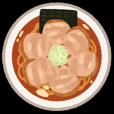上から見たチャーシュー麺のイラスト