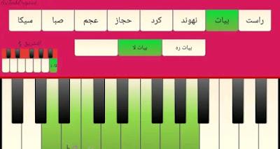 تحميل تطبيق إعزف المقامات الشرقية النسخة الإحترافية