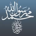 برنامج بسيط يقوم بتذكيرك بالصلاة على النبي .