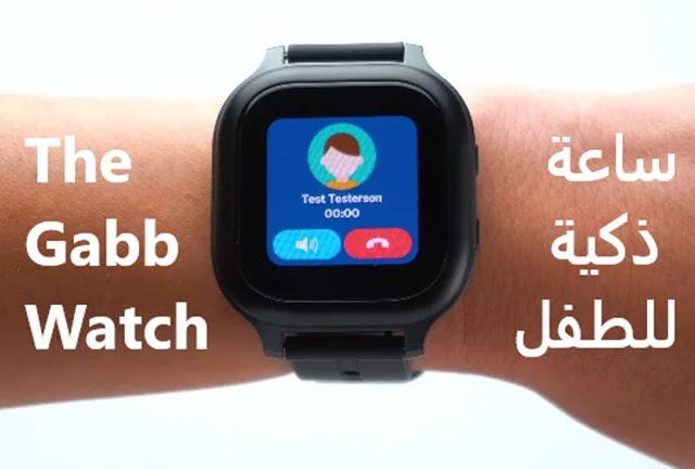 The Gabb Watch: أول ساعة ذكية للطفل تساعد في الحفاظ على سلامتهم واتصالهم