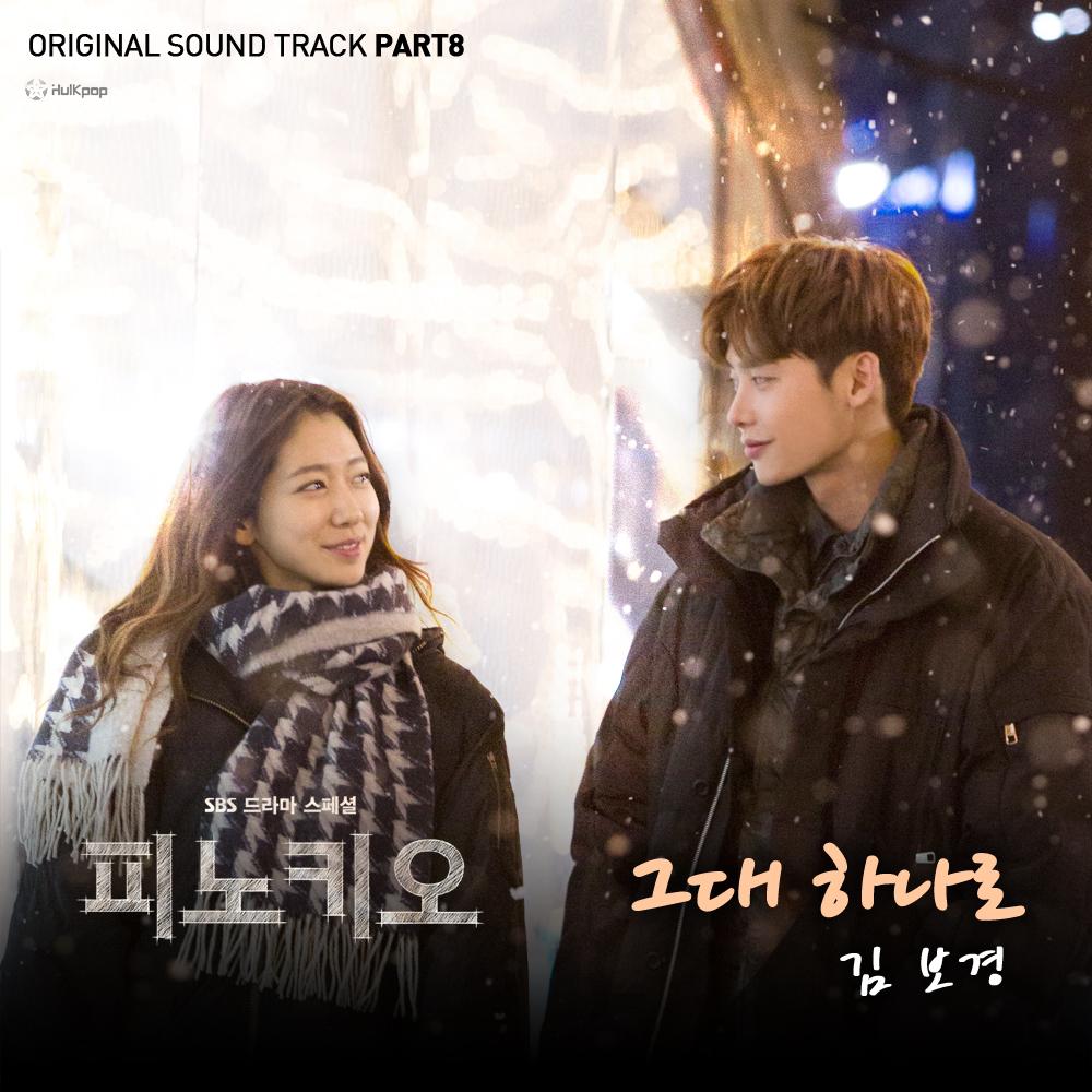 [Single] Kim Bo Kyung – Pinocchio OST Part 8